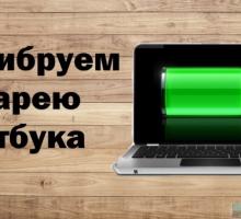 Калибровка батареи ноутбука – пошаговая инструкция